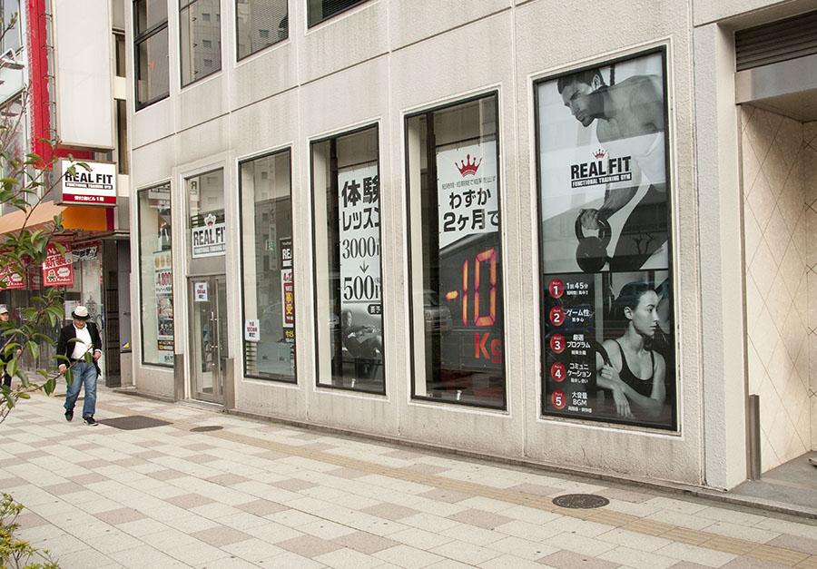 リアルフィット五反田店