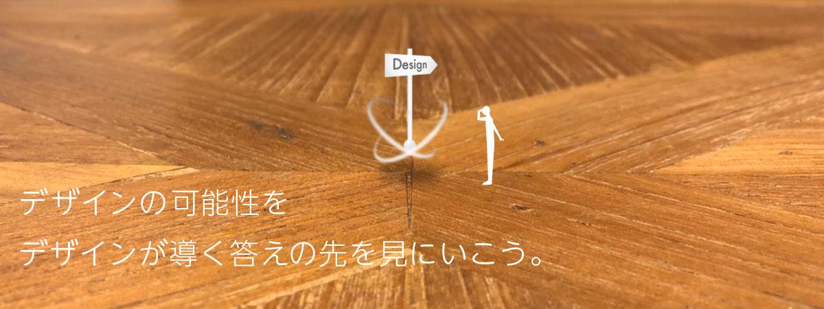 デザインについてトップページ