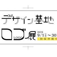 デザイン基地ロゴ展