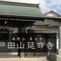 延命寺デザイン