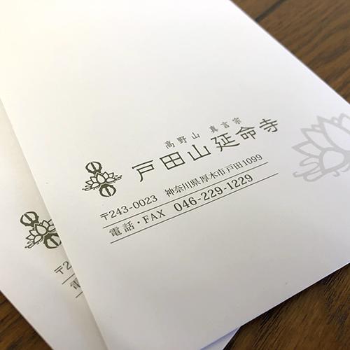 お寺封筒デザイン02