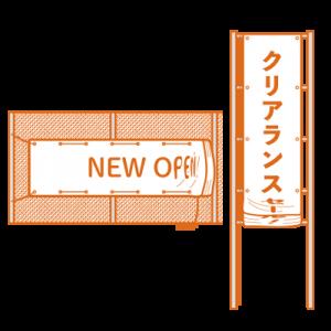 横断幕-懸垂幕