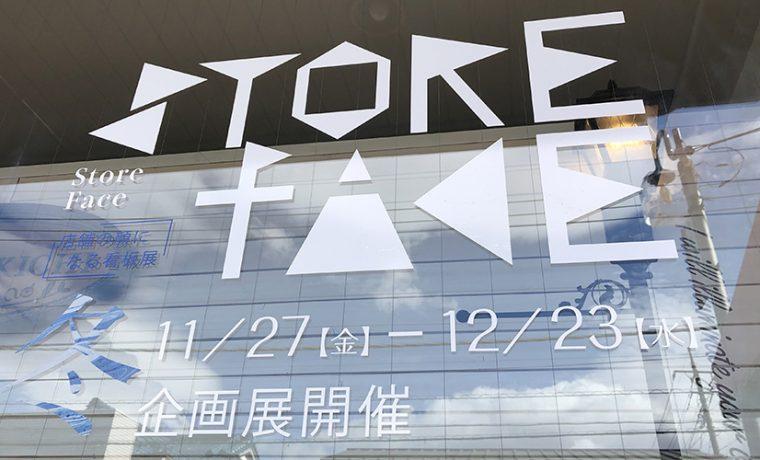 storeface展2020