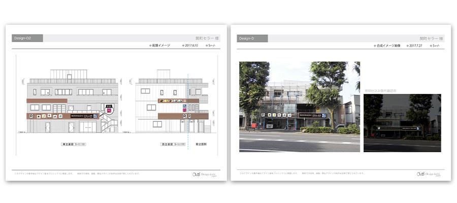 関町セラー 看板提案書