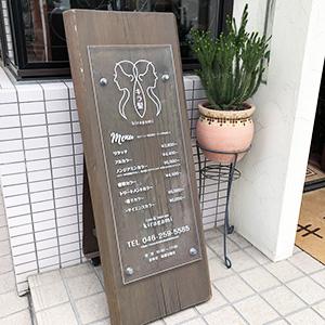 キラ髪_木製看板