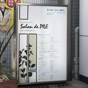 サロンドピレ_電飾看板
