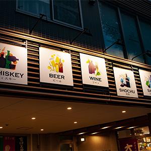 関町セラー_看板デザイン02