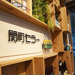 関町セラー_SUS切り文字サイン02